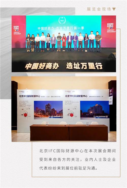 天润资管@EXPO COSS 2020丨我们又又又获得了一块授牌!