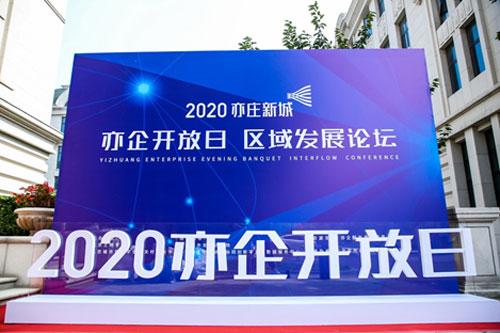 """2020亦庄新城""""亦企开放日,区域发展论坛""""扬帆起航!"""