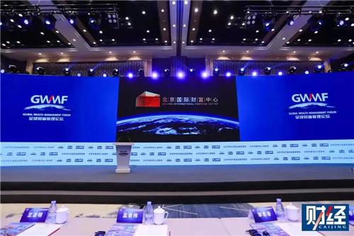 2021全球财富管理论坛在北京国际财富中心盛大举办