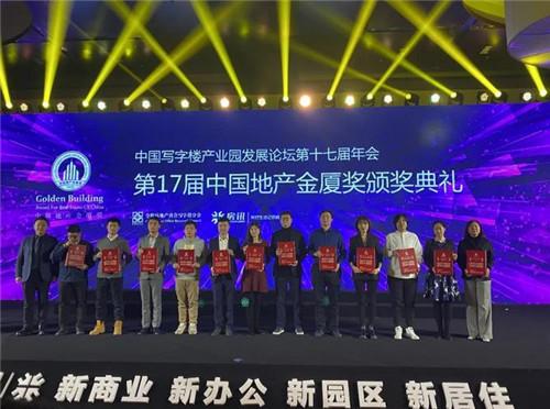 北辰写字楼公司荣获第十七届中国地产金厦奖