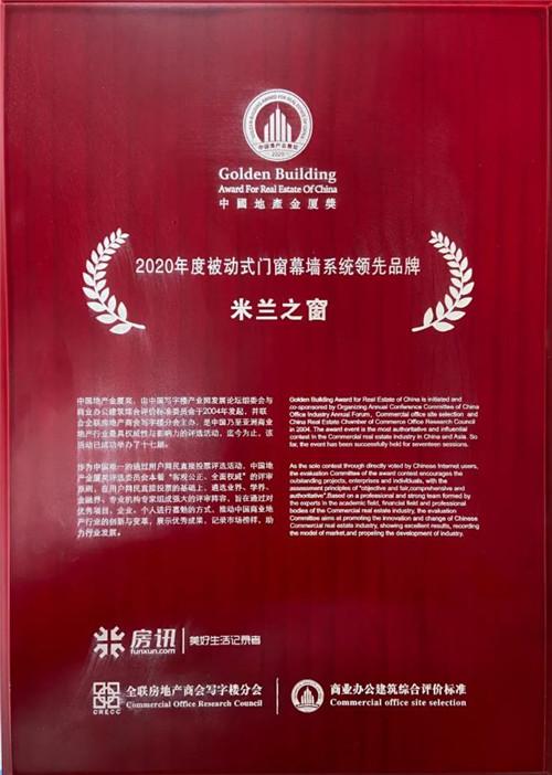 米兰之窗助力中国写字楼产业园发展论坛第十七届年会