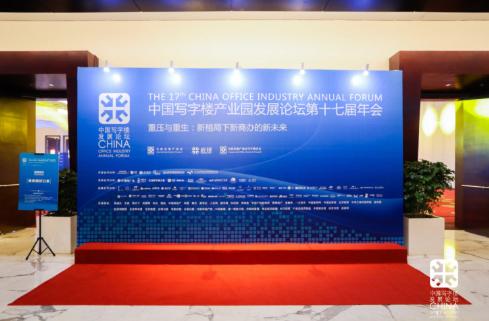 金地威新国际中心荣膺2020年度京南地标写字楼