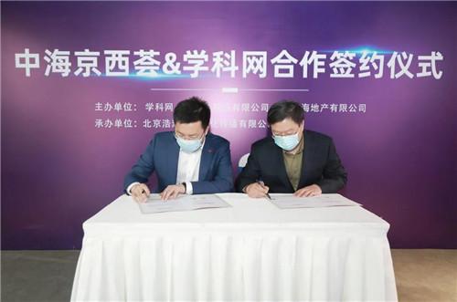 不动产赋能在线教育 中海京西荟与学科网举行签约仪式