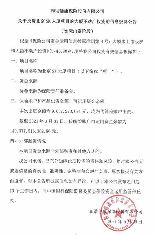 和谐健康保险90.6亿元购买北京SK大厦