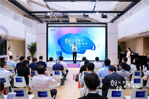 首创高科首个硬科技产业孵化器创伴空间正式开业