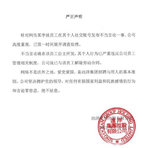 远洋集团发布声明 回应员工就郑州暴雨发表