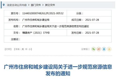 广州规范住房信息发布,严肃查处制造市场恐慌等行为