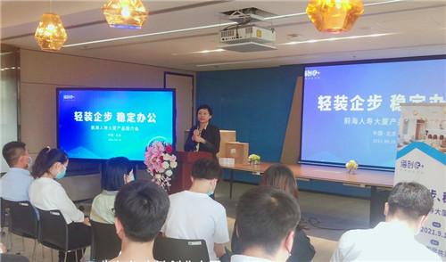 北京前海人寿大厦精装升级 海创e+共享办公惊艳亮相