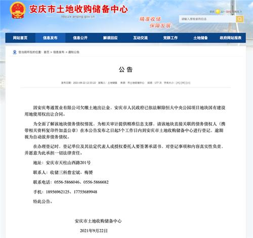 恒大安庆中央公园项目土地被政府收回:因欠缴土地出让金