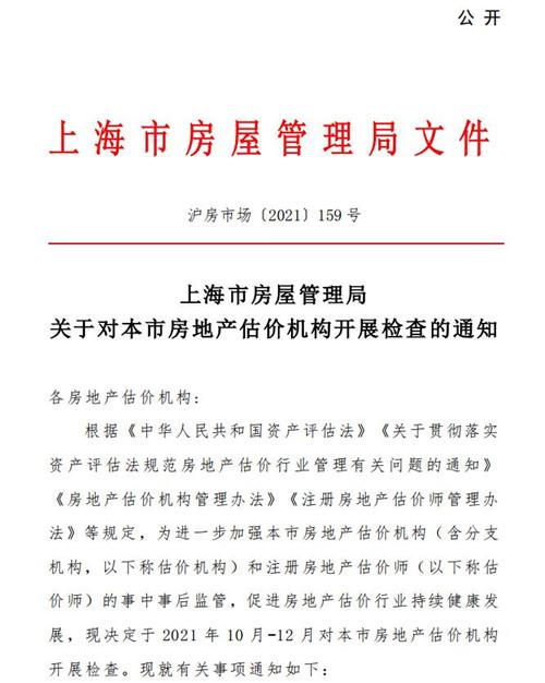 下个月起上海将对本市房地产估价机构开展检查