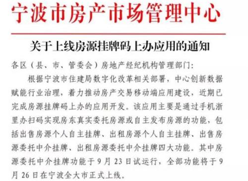 宁波上线房源挂牌码上办应用:个人可线上自主发布或委托房源