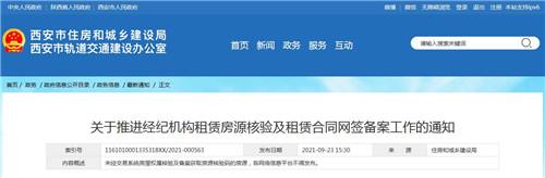 西安:租赁房源信息须经核验备案,获取房源核验码后方可发布