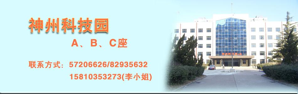 北京神州科技园地处上地商圈西三旗桥东100米路北,属高新技术产业园区,花园式独院、环境优美,其中A座5200平,地上五层,标准层面积1035平米,开间面积32~200平米;B座4200平米,地上三层,框架结构,开间面积30-650平米不等;C座3层独楼620平米,框架结构,标准层面积240平米,园区交通便利,门口30条公交线路,地铁1站地,京藏高速路边,100多个停车位,配套宿舍、员工食堂、超市、浴室,适合各类企业研发、办公、培训。(以上面积整、分租均可) 建筑面积:15000平米 价格:2元/平米/天
